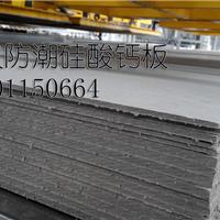 供应北京硅酸钙板厂家直销