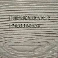 供应外墙干挂木纹板