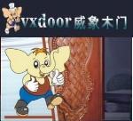 佛山威象门业有限公司
