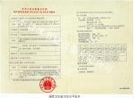 国家卫生部卫生许可批件