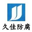 东莞市久佳防腐设备有限公司