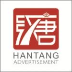 东莞市汉唐广告装饰工程有限公司