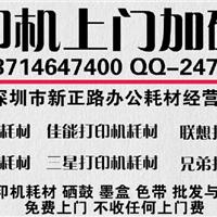 深圳市新正路办公耗材经营部