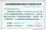 新型墙材建筑节能技术产品应用认定证书