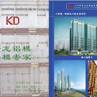 供应广州景龙环保建筑铝合金模板,铝模板