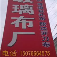 廊坊永强玻璃纤维制品厂