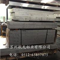 """"""" 5A05铝板""""大量供应 (苏州航龙铝业)"""