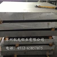 """""""5A06铝板""""大量供应 (苏州航龙铝业)"""