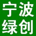 宁波绿创环境检测科技有限公司