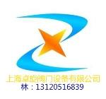上海卓旋阀门有限公司