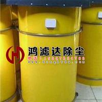鸿滤达除尘设备厂