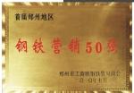 钢铁营销50强