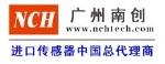 广州南创自动化设备有限公司
