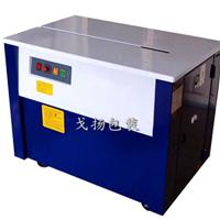 供应厂家生产 高台 低台 半自动打包机