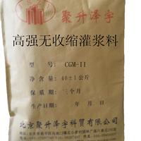 供应江苏高强灌浆料
