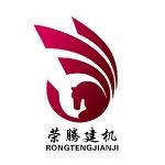 河北阜城县荣腾建筑机械设备有限公司