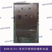 供应不锈钢防爆配电箱 304防爆配电箱