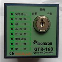 台湾宏晋GTR-168发电机控制器