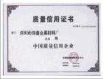 质量信誉证书