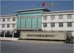 深圳市炜鑫金属材料厂