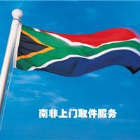 供应南非五金快递到中国进口邮费