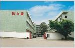 深圳市欧力盛科技有限公司