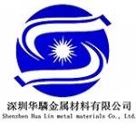 深圳华�金属材料有限公司