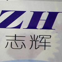 志辉五金机械厂