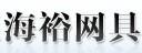 辽宁东港市新城区海裕网具厂