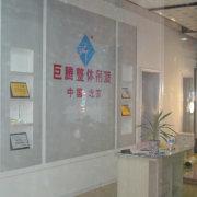 北京巨腾科技有限公司