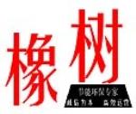 深圳市橡树通讯技术有限公司