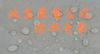 北京供应外墙透明防水剂的价格