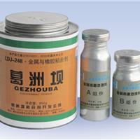 供应葛洲坝新型金属与橡胶粘合剂LDJ-248
