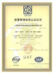 ISO9001-2008质量管理体系认证