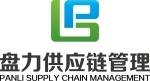 盘力供应链管理(上海)有限公司