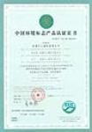 卉原绿色十环认证书