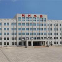 湖南联洲电器有限公司