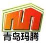 青岛玛腾数控技术有限公司