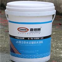 供应家装防水 厨卫防水 广州防水材料厂家