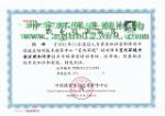 室内环境污染治理和评价资格证
