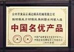 名优产品认证