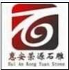 惠安荣源有限公司