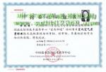 室内空气质量高级检测资格证
