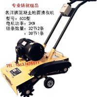 供应专利型地面清灰清渣机