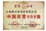 500强荣誉证书