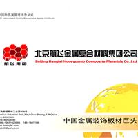 北京航飞金属复合材料集团公司