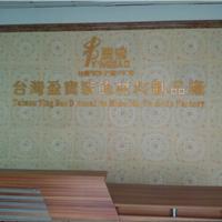 台湾盈宝装饰材料公司