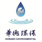 济宁华德环保能源科技有限责任公司