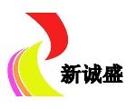 郑州新诚盛工程机械有限公司