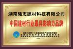 湖南陆志建材科技有限公司